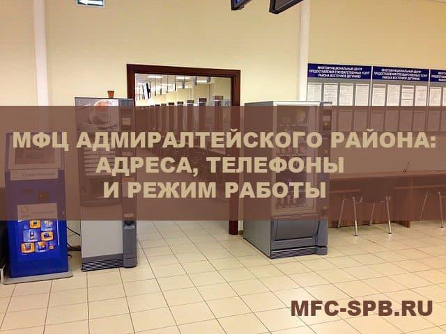 мфц адмиралтейского района спб