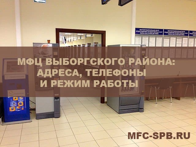 мфц выборгского района спб