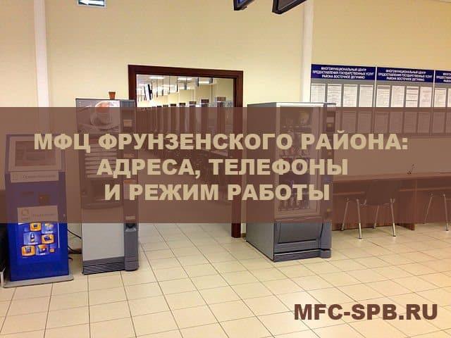мфц фрунзенского района
